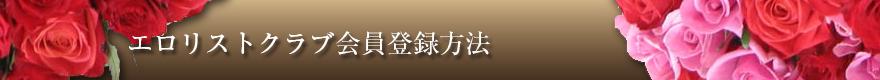 エロリスト|富士店・静岡店会員募集中